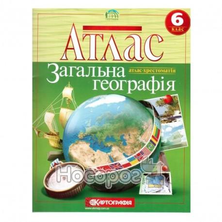 Атлас.Общая география. 6 класс