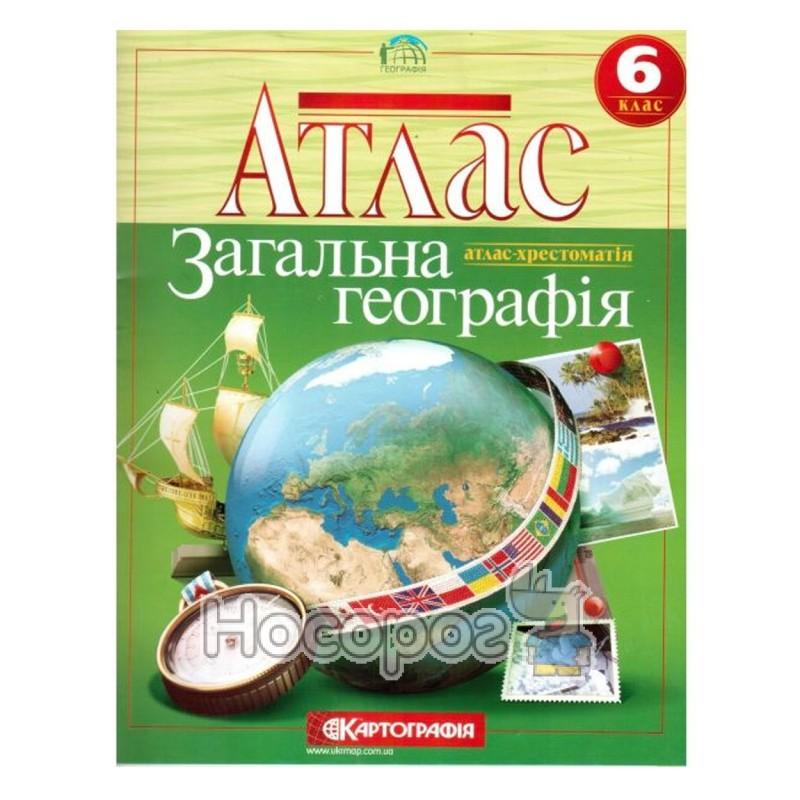 Фото Атлас.Общая география. 6 класс