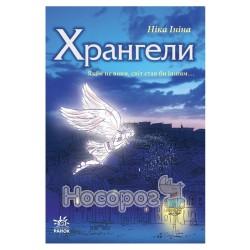 Хрангелы (укр.)