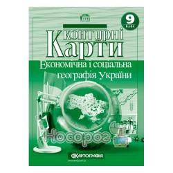 Контурные карты. Экономическая и социальная география Украины. 9 класс