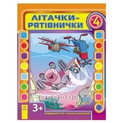 Летачки-спасасатели №4 (укр.)