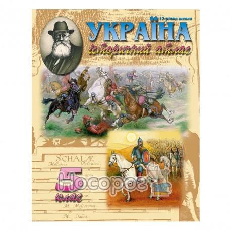 Атлас. Украина исторический. 5 класс