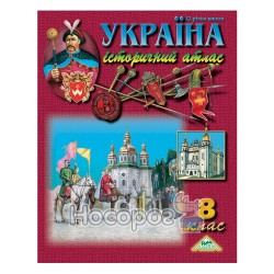 Атлас исторический. Украина. 8 класс