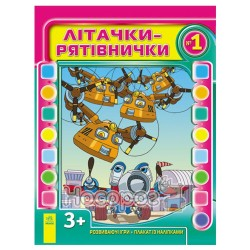 Летачки-спасасатели №1(укр.)