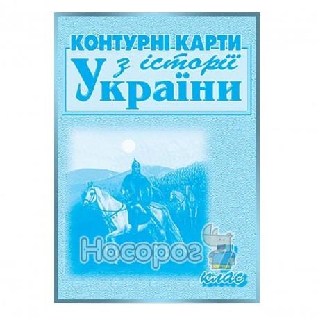 Контурные карты. История Украины. 7 класс