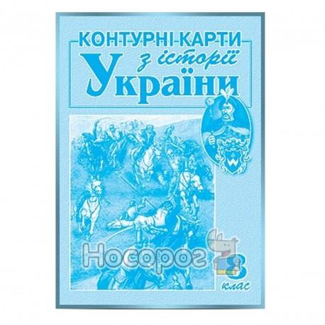 Контурные карты по истории Украины 8 класс