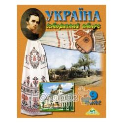 Атлас исторический. Украина. 9 класс