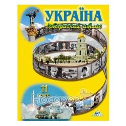 Атлас исторический. Украина. 11 класс