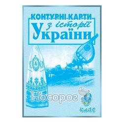Контурные карты по истории Украины 9 класс