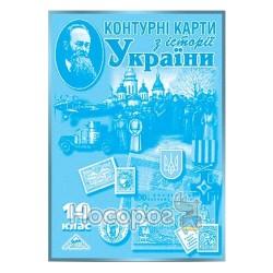 Контурные карты по истории Украины 10 класс