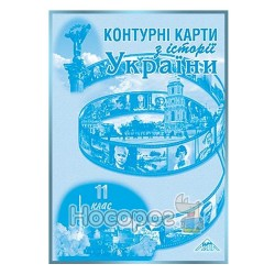 Контурные карты по истории Украины 11 класс