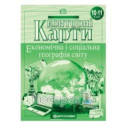 Контурные карты. Экономическая и социальная география мира. 10-11 класс