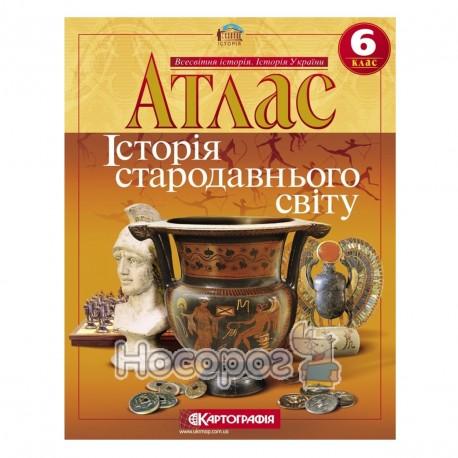 Атлас. История древнего мира. 6 класс