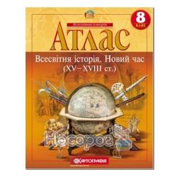 Атлас. Всемирная история. Новое время (XV-XVIII ст.) 8 класс