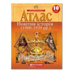 Атлас. Новейшая история. 1900-1939 рр. 10 класс