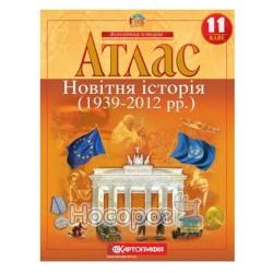 Атлас. Новітня історія. 1939-2014 рр. 11 клас