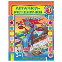 Летачки-спасатели №3 (укр.)