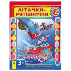 Летачки-спасатели №2 (укр.)