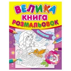 Большая книга раскрасок - Принцессы (укр.)