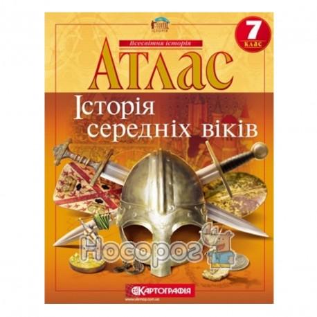 Атлас. История средних веков. 7 класс