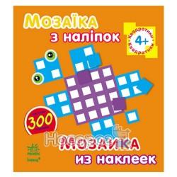 Мозаика из наклеек - Квадратики 4+ (укр/рус)