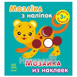 Мозаика из наклеек - Кружочки 3+ (укр/рус)