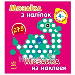 Мозаика из наклеек - Кружочки 4+ (укр/рус)