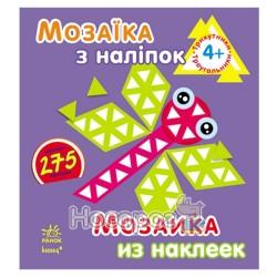 Мозаика из наклеек - Треугольники 4+ (укр / рус)