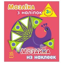 Мозаика из наклеек - Треугольники 3+ (укр / рус)