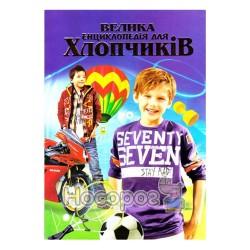 Велика енциклопедія для хлопчиків