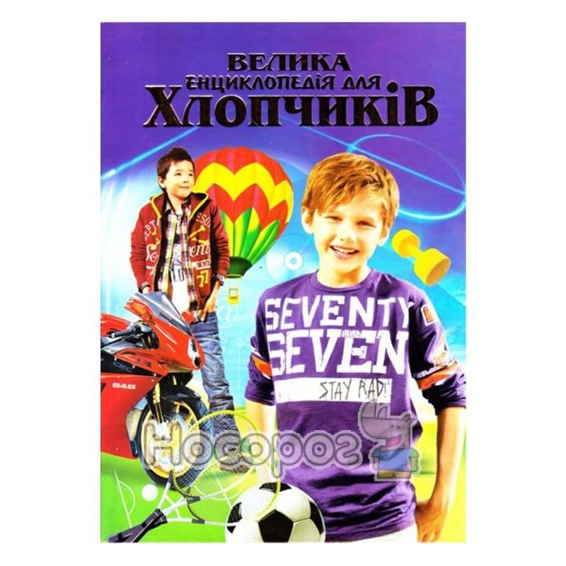 Фото Большая энциклопедия для мальчиков