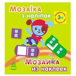 Мозаїка з наліпок - Квадратики 3+ (укр/рос)