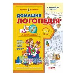 Домашня логопедія. Журавльова А., Федієнко В.