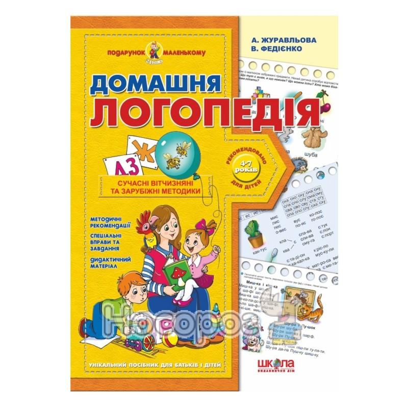 Фото Домашняя логопедия. Журавлева А., Федиенко В.