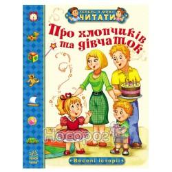 Про мальчиков и девочек - Веселые истории (укр.)