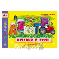 Буковки в селе (укр.)