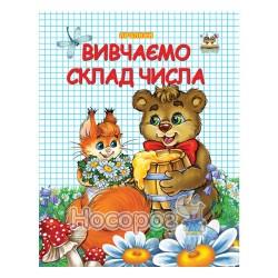 """Прописи - Изучаем состав числа """"Талант"""" (укр.)"""