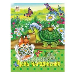 Дырявая книжечка: День рождения (укр.)