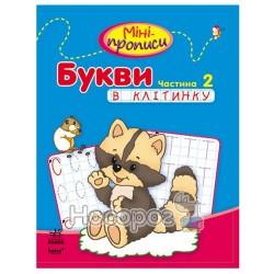 Мини-прописи - Буквы в клеточку ч.2 (укр.)