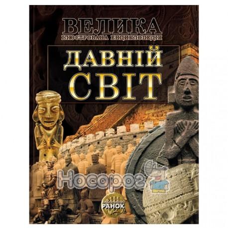 Велика ілюстрована енциклопедія - Давній світ (укр.)