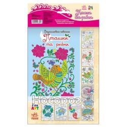 Fine Art Раскраски-прятки - Птицы и рыбки