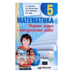 Математика. 5 класс. Сборник задач и контрольных работ