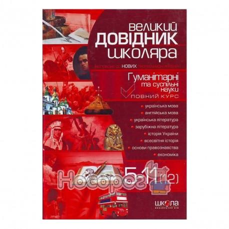 Большой справочник школьника, 5-11 (12) классы (гуманитарные и общественные науки)