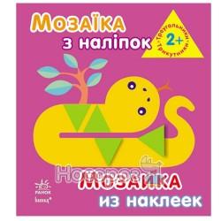 Мозаїка з наліпок - Трикутники 2+ (укр/рос)