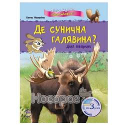 Мир животных - Дикие животные: Где Земляничная поляна? (укр.)