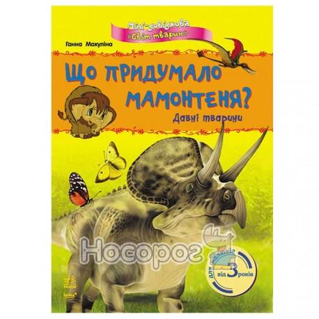 Мир животных - Древние животные: Что придумал мамонтёнок? (укр.)