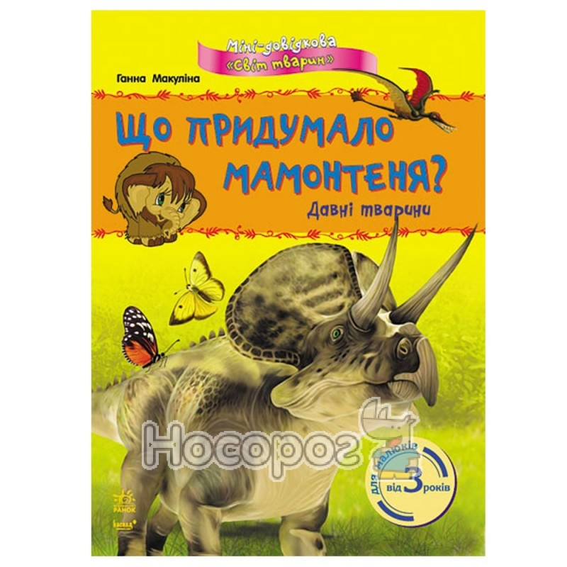 Фото Мир животных - Древние животные: Что придумал мамонтёнок? (укр.)