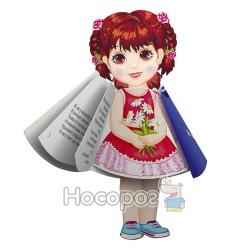 "Книга-кукла ""Виктория"" (укр.)"