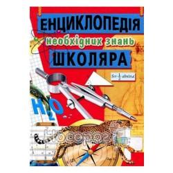 Энциклопедия необходимых знаний школьника