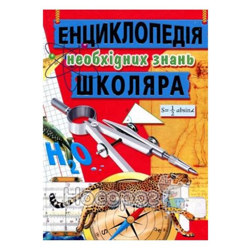 Фото Энциклопедия необходимых знаний школьника